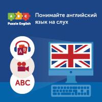 Учим английский онлайн